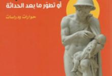 تحميل كتاب أوديب أو تطور ما بعد الحداثة pdf – إيهاب حسن