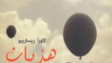 تحميل رواية هذيان pdf – لاورا ريستريبو