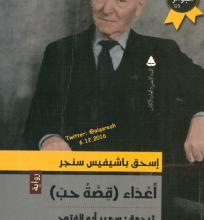 تحميل رواية أعداء (قصة حب) pdf – إسحق باشيفيس سنجر