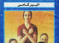 تحميل رواية الإنسان الأول pdf – ألبير كامو