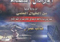 تحميل رواية الأزمان المظلمة pdf – طالب عمران