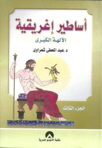 تحميل كتاب أساطير إغريقية (3) الآلهة الكبرى pdf – عبد المعطي شعراوي