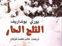 تحميل رواية الثلج الحار pdf – يوري بونداريف