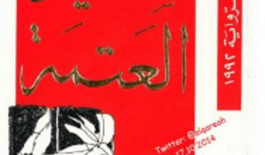 تحميل رواية سيد العتمة pdf – ربيع جابر