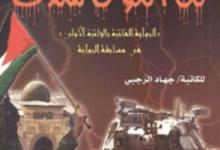 تحميل رواية لن أموت سدى pdf – جهاد الرجبي