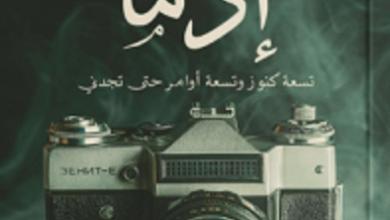 تحميل رواية إذما pdf – محمد صادق