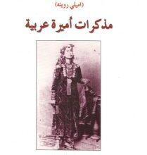 تحميل كتاب مذكرات أميرة عربية pdf – سالمة بنت سعيد