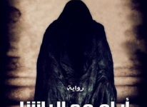 Photo of تحميل رواية أيام مع الباشا (ليلة في جهنم الجزء الثالث) pdf – حسن الجندي