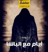 تحميل رواية أيام مع الباشا (ليلة في جهنم الجزء الثالث) pdf – حسن الجندي