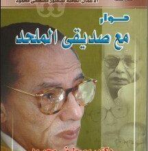 حوار مع صديقي الملحد pdf عصير الكتب