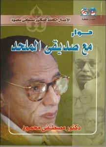 تحميل كتاب حوار مع صديقي الملحد pdf عصير الكتب