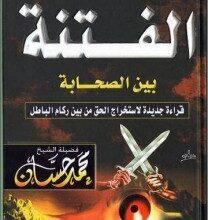 تحميل كتاب الفتنة بين الصحابة pdf – محمد حسان