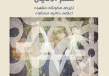 تحميل كتاب علم الأديان pdf – خزعل الماجدي