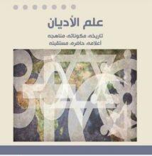 صورة تحميل كتاب علم الأديان pdf – خزعل الماجدي