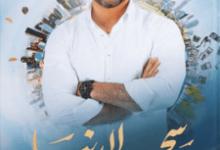 تحميل كتاب سحر الدنيا pdf – مصطفى حسني