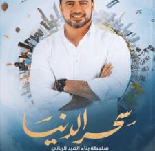 Photo of تحميل كتاب سحر الدنيا pdf – مصطفى حسني