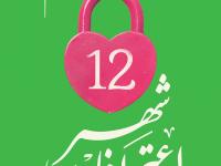 تحميل كتاب 12 شهر اعترافات pdf – غادة كريم
