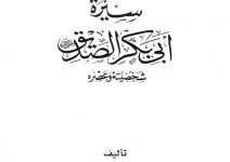 تحميل كتاب سيرة أبي بكر الصديق pdf – علي محمد الصلابي