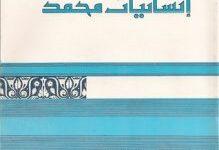 تحميل كتاب إنسانيات محمد pdf – خالد محمد خالد