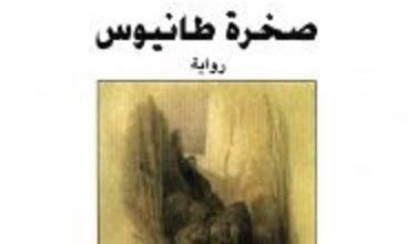تحميل رواية صخرة طانيوس pdf – أمين معلوف