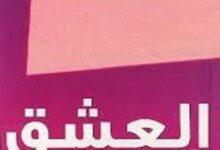 تحميل كتاب العشق pdf – عادل صادق