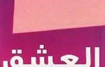 Photo of تحميل كتاب العشق pdf – عادل صادق