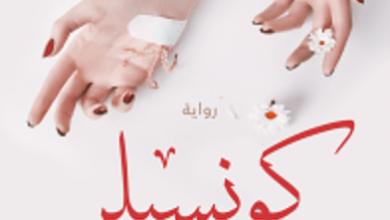 تحميل رواية كونسيلر pdf – نرمين نحمد الله