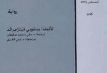 تحميل رواية الوردة الزرقاء pdf – بينلوبي فيتزجرالد