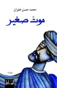 تحميل رواية موت صغير pdf – محمد حسن علوان