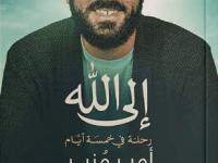 تحميل كتاب إلى الله (رحلة في خمسة أيام) pdf – أمير منير