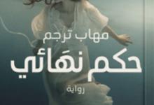 تحميل رواية حكم نهائي pdf – مهاب ترجم