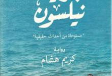 تحميل رواية جزيرة نيلسون pdf – كريم هشام
