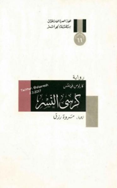 تحميل رواية ذات النقاب الاسود pdf