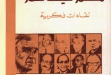 تحميل كتاب معهم حيث هم (لقاءات فكرية) pdf – سالم حميش