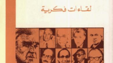 صورة تحميل كتاب معهم حيث هم (لقاءات فكرية) pdf – سالم حميش