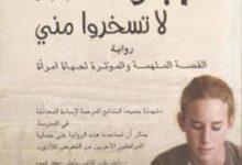 تحميل رواية أرجوكم لا تسخروا مني pdf – جودي بلانكو