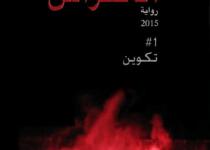 تحميل رواية تكوين الألتراس pdf – عبد الله أبو سنينة