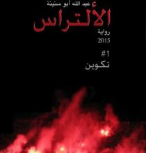 صورة تحميل رواية تكوين الألتراس pdf – عبد الله أبو سنينة