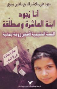 تحميل كتاب أنا نجود (ابنة العاشرة ومطلقة) pdf – نجود علي