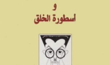 تحميل رواية البعثة الإسلامية إلى البلاد الإفرنجية وأسطورة الخلق pdf – صادق هدايت