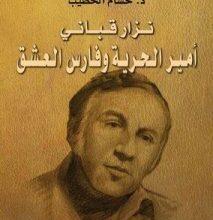 تحميل كتاب نزار قباني أمير الحرية وفارس العشق pdf – حسام الخطيب