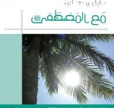 تحميل كتاب مع المصطفى pdf – سلمان العودة