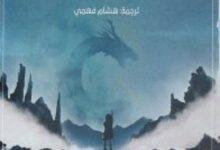 تحميل رواية تنين الجليد pdf – جورج آر آر مارتن