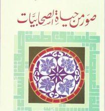 صورة تحميل كتاب صور من حياة الصحابيات pdf – عبد الرحمن رأفت الباشا