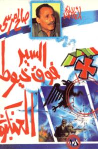 تحميل رواية السير فوق خيوط العنكبوت pdf – صالح مرسي