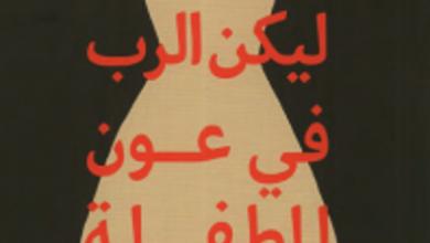 تحميل رواية ليكن الرب في عون الطفلة pdf – توني موريسون