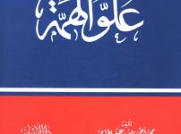 تحميل كتاب علو الهمة pdf – محمد بن إسماعيل المقدم