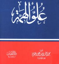 صورة تحميل كتاب علو الهمة pdf – محمد بن إسماعيل المقدم