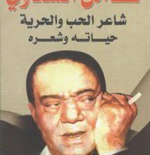 تحميل كتاب كامل الشناوي شاعر الحب والحرية pdf – محمد رضوان