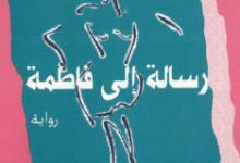تحميل رواية رسالة إلى فاطمة pdf – حسن سامي يوسف